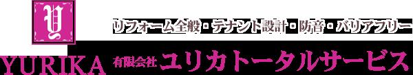 リフォーム全般・バリアフリー・防音|ユリカトータルサービス|大阪北浜