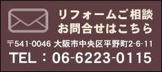〒541-0046 大阪市中央区平野町2-6-11 TEL:06-6223-0115
