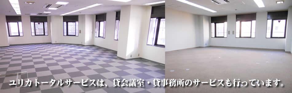 貸会議室・貸事務所